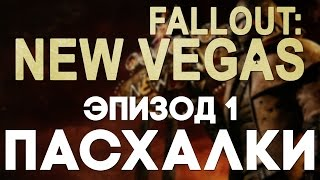 Пасхалки в Fallout New Vegas 1 Easter Eggs