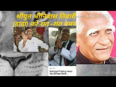 श्रीनिवास तिवारी (दादा) के जन्मदिन का गीत सच साबित हुआ।बघेली गीत।