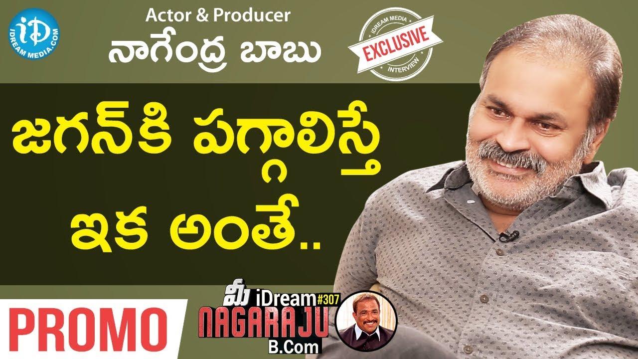 Actor & Producer Naga Babu Exclusive Interview - Promo || మీ iDream Nagaraju B.com #307