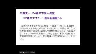 日本を代表するアクション俳優、千葉真一(76)に、54歳年下の女子...
