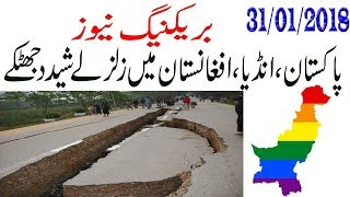 Today Pakistan India Afghanistan Earthquake | Pakistan In Earthquake  Today