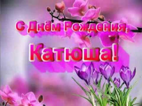 С днём рождения Катюша