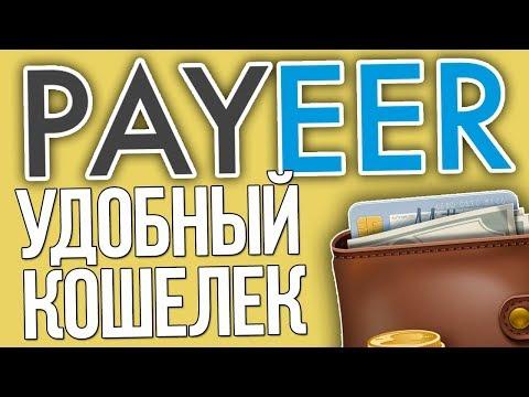 Payeer регистрация кошелька, ввод и вывод средств