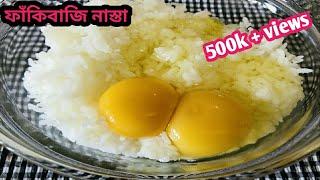 রাতের বেঁচে যাওয়া ভাতের মধ্যে ২ টি ডিম তারপর দেখুন কি হয়/Easy & Simple Egg Fried Rice/Bengali Recipe