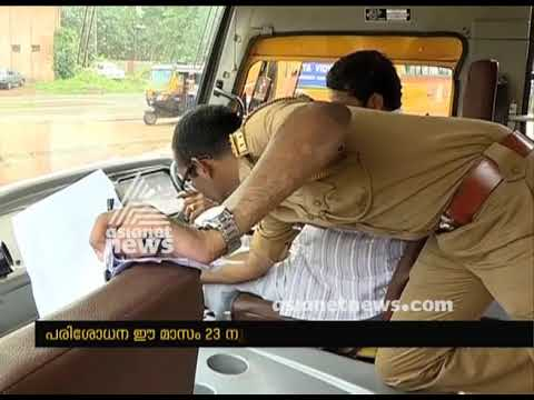 School vehicles to undergo fitness test by RTO