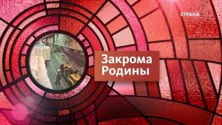 ''Засіки Батьківщини'' (Росрезерву)   Спецпроект   Телеканал ''Країна''