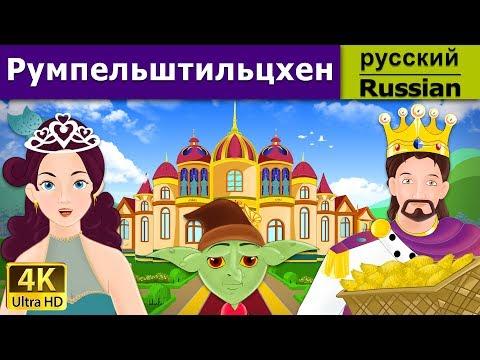 Румпельштильцхен   сказки на ночь   дюймовочка   4K UHD   русские сказки