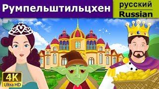 Румпельштильцхен - Сказка - Детская сказка на ночь - Мультфильм - 4K - Russian Fairy Tales