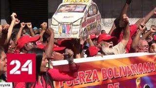 'Мадуро, ты рулишь': пока Гуайдо прячется за охранников, люди танцуют в поддержку президента - Рос…