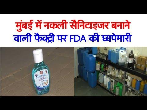 Mumbai में नकली Sanitizer बनाने वाली Factory पर FDA की Raid