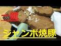 【デカ盛り】苫小牧市 味の一龍さんでジャンボチャーシュー麺食べてみた!!