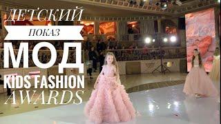 Детский показ мод. Kids Fashion Awards. Дочка первый раз на подиуме.