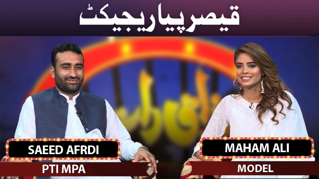 Download PTI MPA Saeed Afrdi and Model Maham Ali Join Vasay Chaudhry in Mazaaq Raat