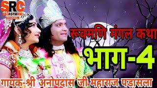 Rajasthani Superhit Katha ! रूक्मणि मंगल विवाह भाग-4   अनोप-दास जी महाराज  Rajasthani Bhajan 2018