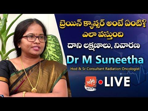 LIVE : Brain Cancer | Causes, Symptoms,Latest Treatment | Brain Tumor | YOYO TV Health thumbnail