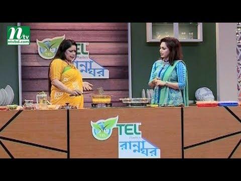 TEL Plastics Rannaghar | Episode 34 | Food Programme