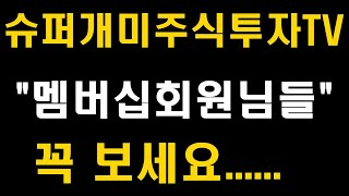 슈퍼개미 주식투자TV / 멤버십 회원님들 꼭! 보세요 …