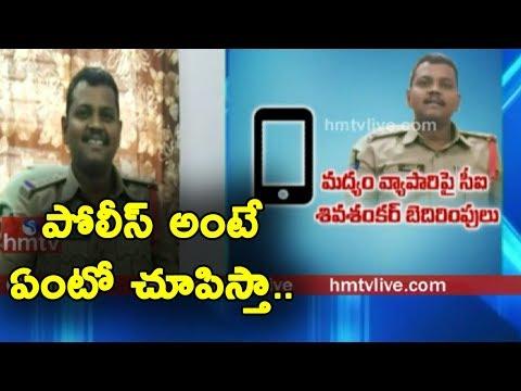 Adoni CI Demanding Bribe | Audio Tape Out | Telugu News | hmtv
