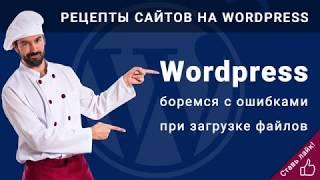 Что делать, если Wordpress запрещает загрузить файл, который вам очень нужно загрузить?