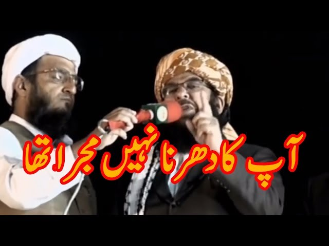 Ap ka Dharna nahi Mujra tha | Abdul Ghafoor Haideri speech at Azadi March Today