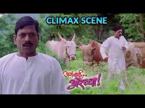 Aga Bai Arechya | CLIMAX Scene | Best...