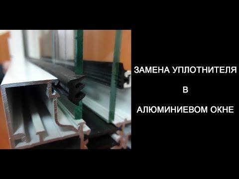 Уплотнители алюминиевых конструкций