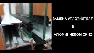 видео Алюминиевые входные двери со стеклом из теплого и холодного профиля, разновидности конструкции