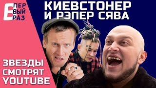Download Kyivstoner и Рэпер Сява: Реакция на MORGENSHTERN, Мот, Баста и Пошлая Молли Mp3 and Videos