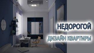 Недорогой дизайн проект квартиры 100 кв. м(, 2017-09-14T18:38:05.000Z)