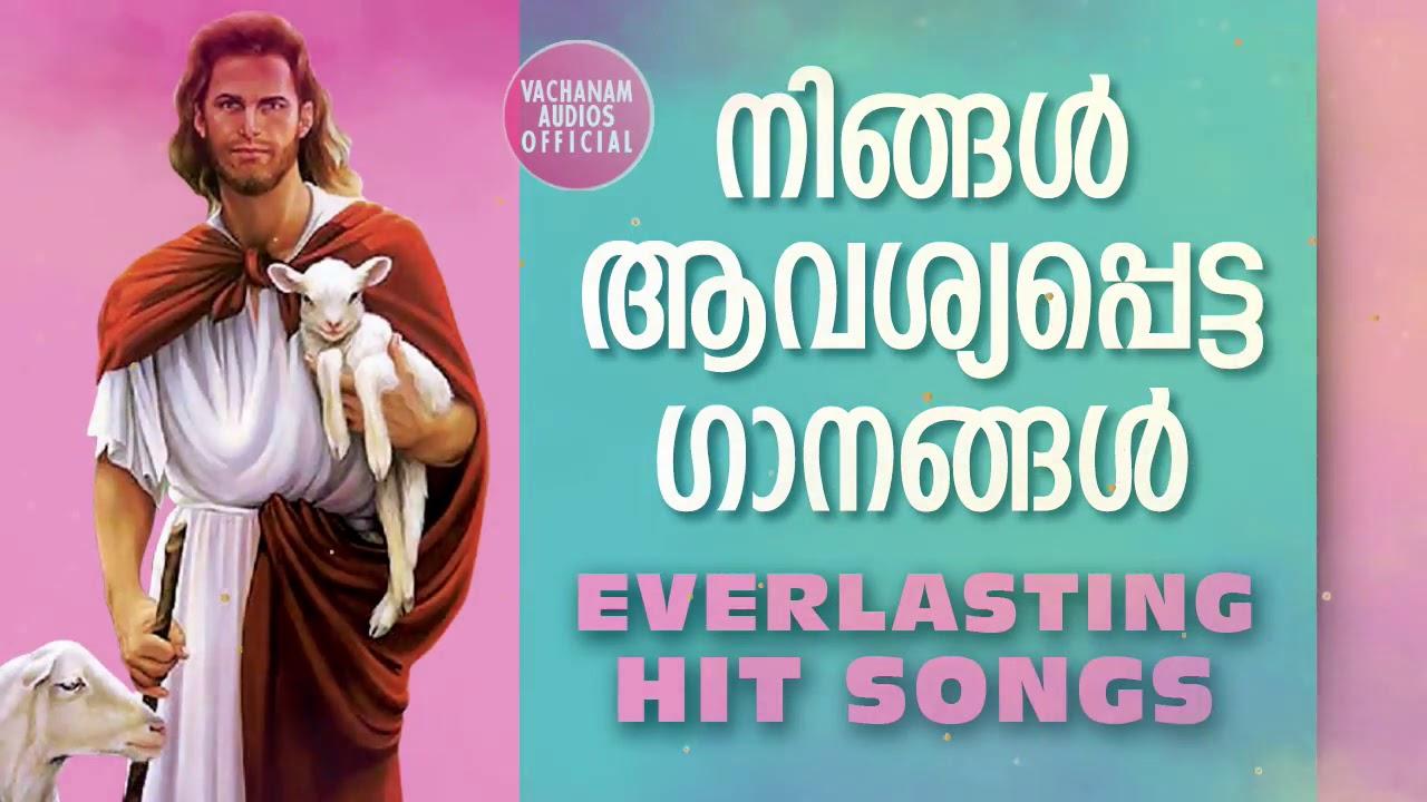 നിങ്ങൾ ആവിശ്യപെട്ട ഗാനങ്ങൾ # Part 79 # Vachanam Audios Official # Morning devotional songs