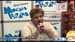 """Мария Метлицкая в """"Молодой гвардии"""" 16.10.2015"""