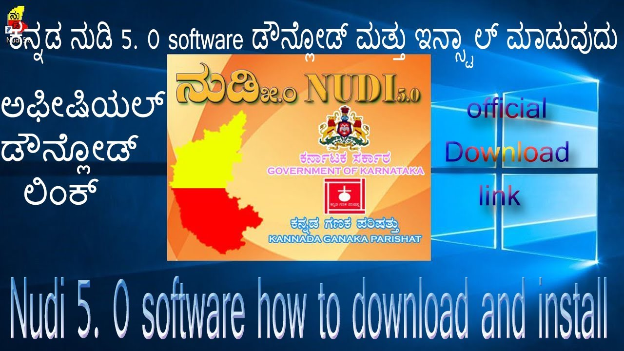 download Nudi 5 0 software new version how to download and install complete  details watch this video