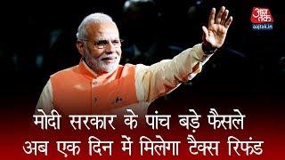Budget से पहले Modi Government के पांच बड़े फैसले | #ATQuickie