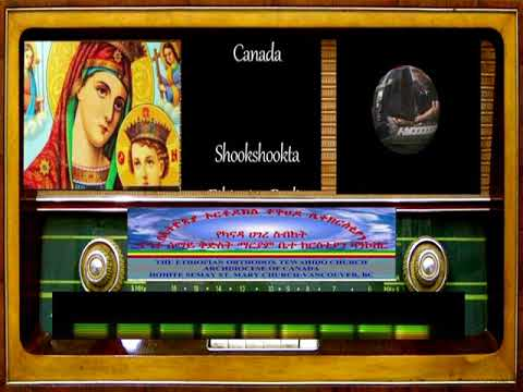 Shookshookta Ethiopia Radio in Vancouver B.C. Canada