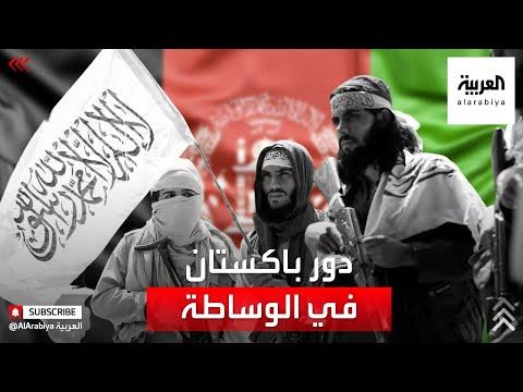 هل تنجح باكستان في الوساطة بين الحكومة الأفغانية وطالبان؟  - نشر قبل 4 ساعة
