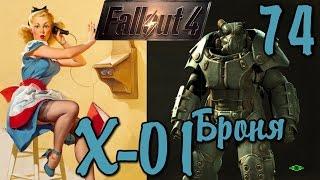 Fallout 4 СИЛОВАЯ Броня X-01 Тайный Сигнал Нацгвардии Fallout4 74
