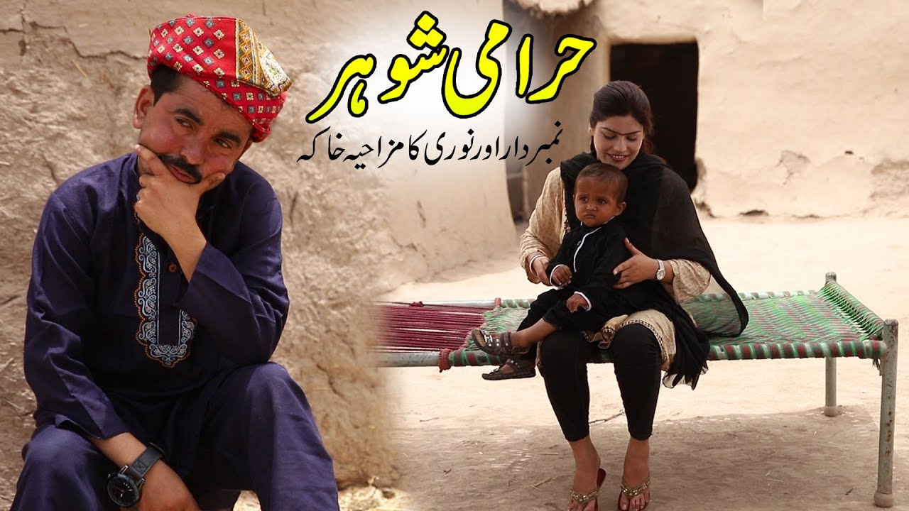 Number Daar Or Lalchi Sala | Noori Top Funny |  New Comedy Video 2021 |Chal Tv