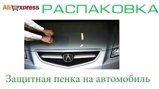 Посылки из Китая защитная пленка для автомобиля/unboxing(Ссылка: http://www.aliexpress.com/snapshot/6682973239.html?orderId=67388362464809 ..., 2015-06-21T13:39:03.000Z)