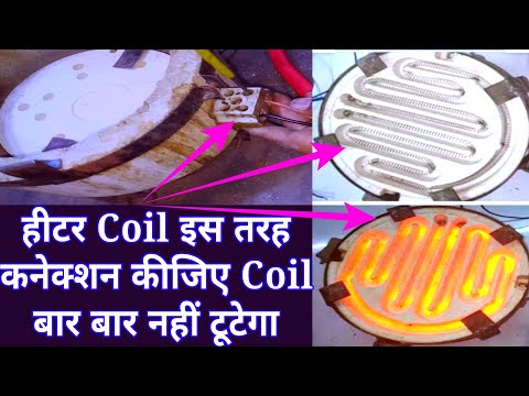 हीटर का प्रॉब्लम और सॉल्व | heater's problem & his solutions |how to set the coil in electric heater