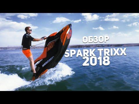Обзор гидроцикла BRP SEA-DOO SPARK TRIXX 900 ACE HO 2018