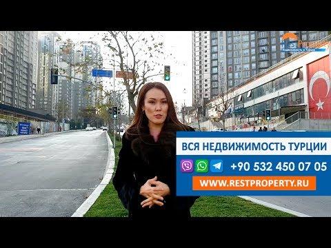 Недвижимость в Турции. Квартиры в Стамбуле, Эсеньюрт, Турция. Видео обзор Стамбул || RestProperty