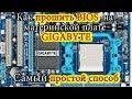Как прошить BIOS на материнской плате GIGABYTE. Самый простой способ  How to flash BIOS