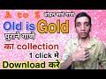 पुराणे गाणे की collection 1 क्लिक मे डाउनलोड करे । old hindi song folder zip pack all download