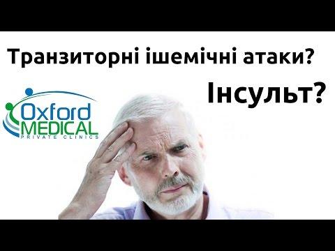 Моє здоров'я - Інсульт: ішемічний і геморагічний інсульти