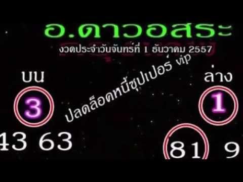 เลขเด็ด : หวยซอง เนตรทิพย์ ดาวอิสระ งวดวันที่ 1/12/57