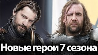 Джейме и Пес. Новые герои 7, 8 сезона сериала игра престолов