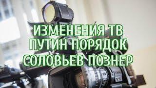 Соловьев и Познер поспорили после обещания Путина навести порядок на российском ТВ
