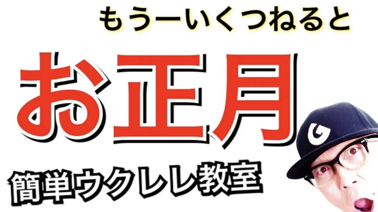 お正月〜もういくつねると〜【ウクレレ 超かんたん版 コード&レッスン付】GAZZLELE