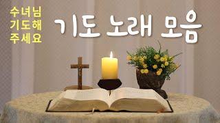 [수녀님 기도해 주세요] 기도 노래 모음(24곡 연속듣기)