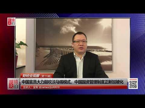 财经全观察   全军:中国官员大力鼓吹淡马锡模式,中国国资管理制度正新加坡化(20190312 第199期)